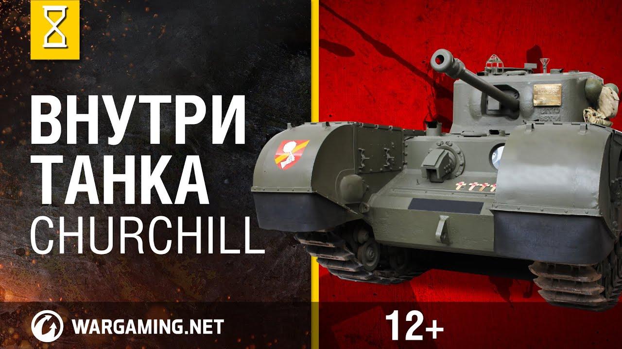 Внутри танка. Churchill