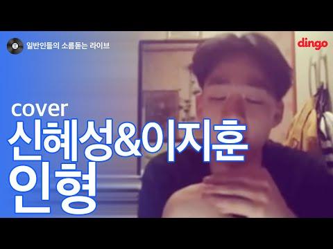 [일소라] 일반인 권형준 - 인형 (신혜성,이지훈) cover