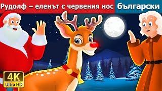 Рудолф – еленът с червения нос | приказки | Български приказки