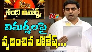 Nara Lokesh made serious comments on Nandi Awards Controve..