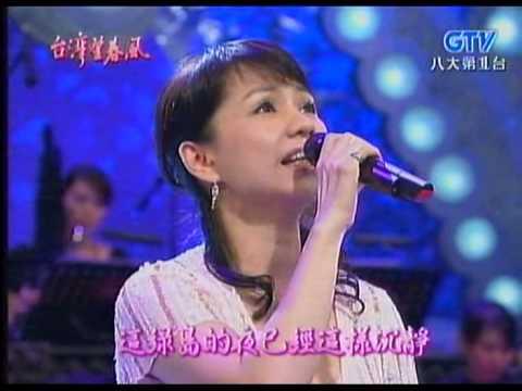 蔡幸娟_綠島小夜曲(200707)