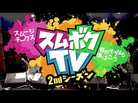 スムボクTV・2nd【第1回/バンドマンの一日】