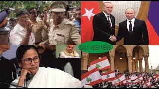 23- 10- 19 Daily Latest Video News #Turky #Saudiarabia #india #pakistan #Iran#America