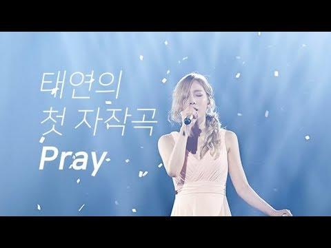 [태연] 첫 자작곡 'Pray' 는..