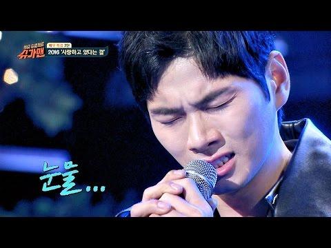이이경, 드라마틱한 눈물의 '2016 너를 사랑하고 있다는 걸' ♪  슈가맨 29회