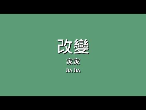 家家 Jia Jia / 改變【歌詞】