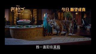 """[電影預告] 迪士尼《阿拉丁》Aladdin Official Trailer 香港宣傳片 """"Jasmine - Speechless"""" (中文字幕)"""