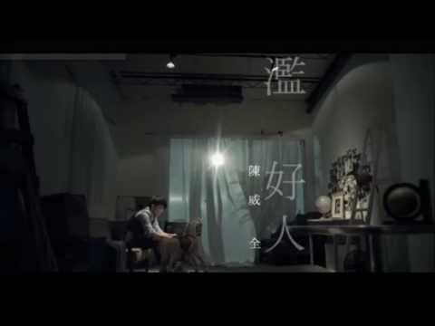 陳威全-濫好人(歌詞版)