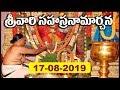 శ్రీవారి సహస్రనామార్చన | Srivari Sahasranamarchana |17-08-19 | SVBC TTD