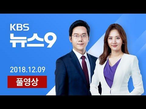 """[다시보기] 靑 """"김정은 답방, 확정된 사실 없어"""" - 2018년 12월 9일(일) KBS 뉴스9"""
