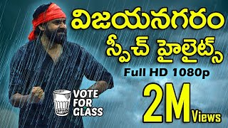 Pawan Kalyan Speech in Rain at Vizianagaram..