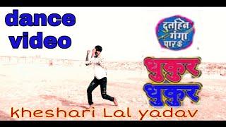Dhukur Dhukur||dance video |Dulhin Ganga Paar Ke Khesari lal yadav & Kajal Raghwani - Bhojpuri Songs
