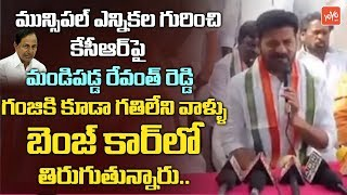 War of words: Revanth Reddy makes sensational comments on ..