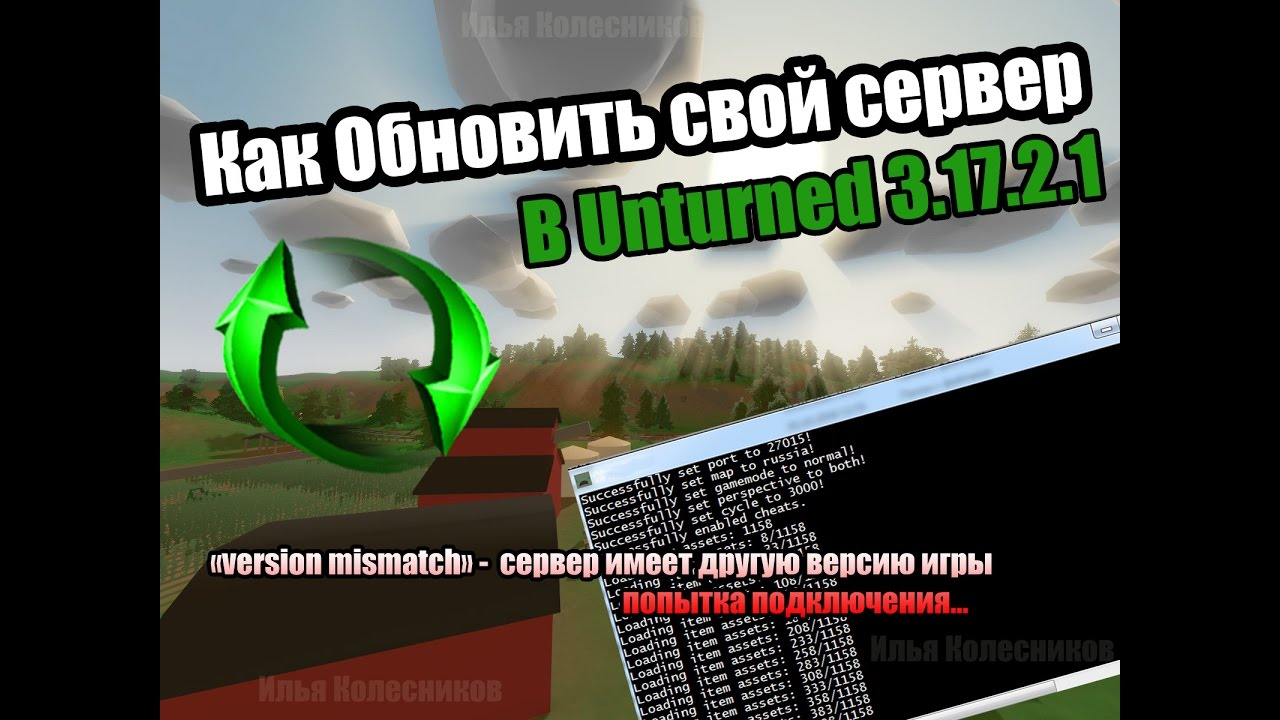 хостинг-для-unturned-steam