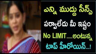 25 లక్షలిస్తే 150 రోజుల పాటు మీరు ఎలా చెబితే అలా|| Shocking Facts About Rx100 Heroine Payal Rajput