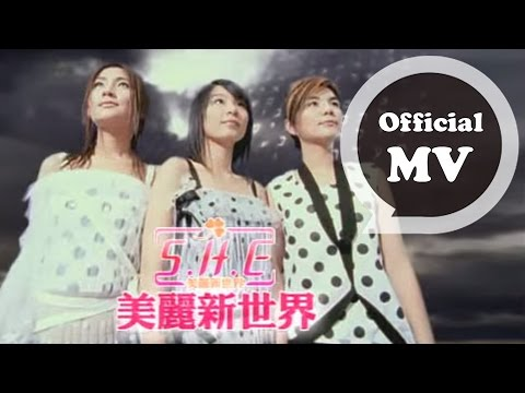 S.H.E [美麗新世界 Genesis] Official Music Video