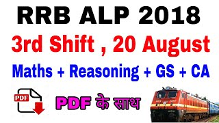 RRB ALP/TECHNICIAN 2018 Exam Review of 20th August|| 3rd Shift का पेपर Analysis एक साथ|| PDF साथ||