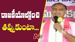 Harish Rao Responds on Quitting Politics Rumour..