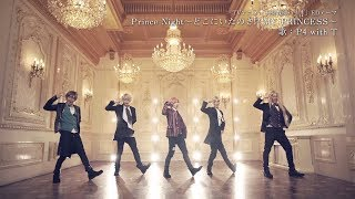 P4 with T / TVアニメ「王室教師ハイネ」ED主題歌『Prince Night~どこにいたのさ!? MY PRINCESS~』(TV size)ダンスVer