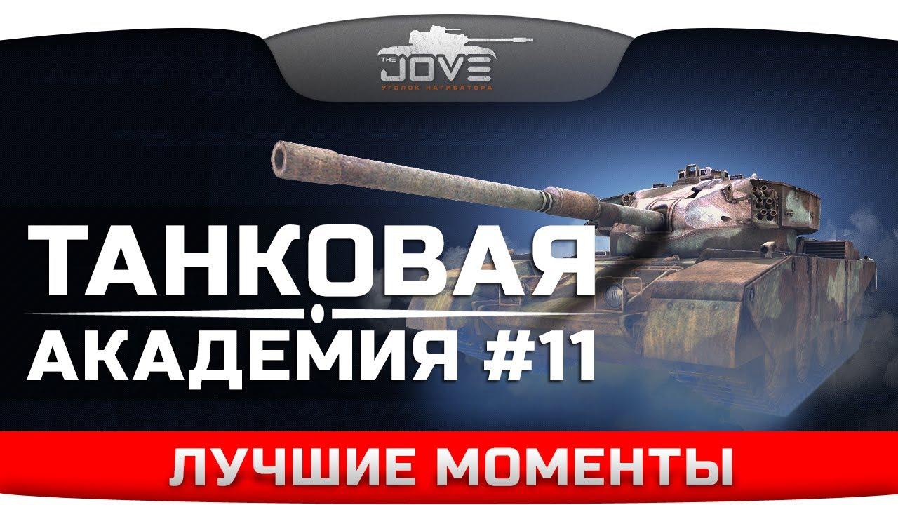 Лучшие моменты Танковой Академии #11 c Knopka_od.
