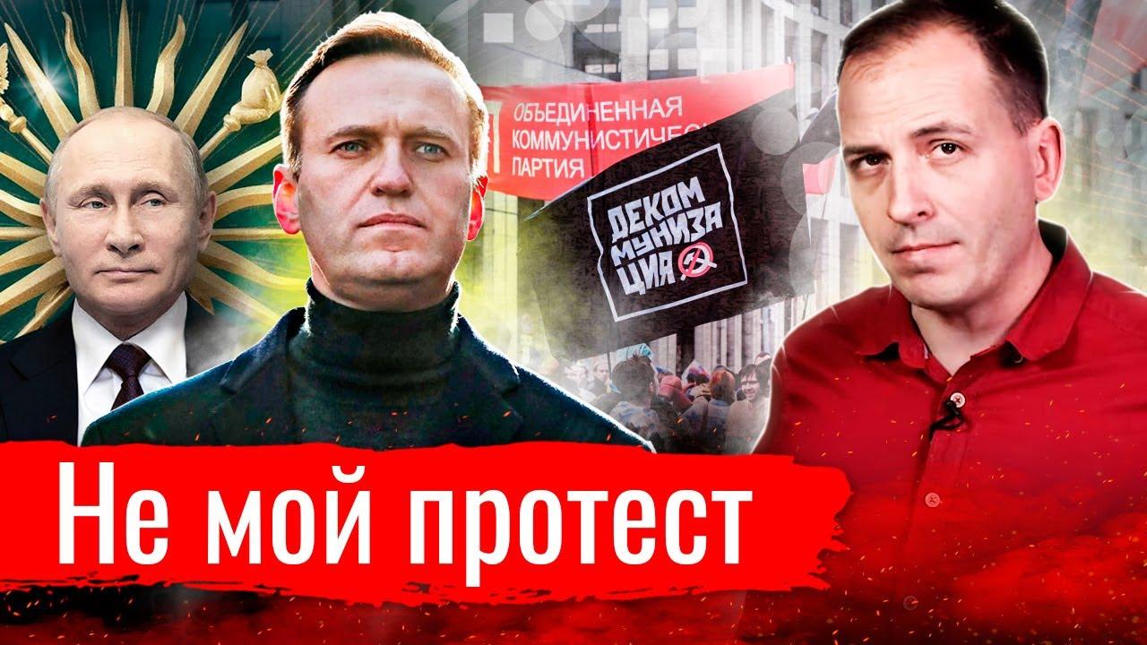 Не мой протест. Агитпроп