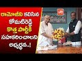 Komatireddy Venkat Reddy Meets Ramoji Rao