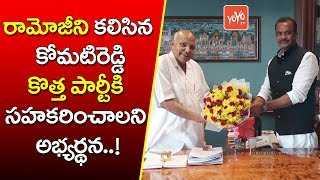 Komatireddy Venkat Reddy Meets Ramoji Rao..
