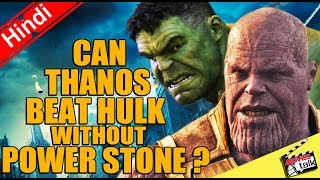Can Thanos Beat Hulk Without Power Stone ? [Explained In Hindi]