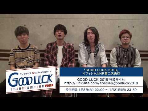 「ラックライフ presents GOOD LUCK 2018」出演アーティスト第一弾発表!