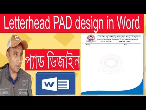 PAD Design In MS Word Tutorial | How To Make A Letterhead PAD In MS Word Bangla, Technical Azad