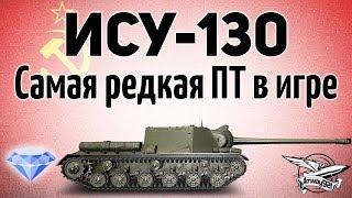 ИСУ-130 - Самая редкая ПТ в игре - Гайд