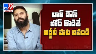 ChowRaasta band singer Ram on Chiranjeevi, RGV tweets on s..