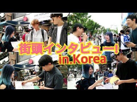 【韓国 ホンデ】韓国人男性に「日本人女性と付き合いたい?」かインタビューしてみた結果