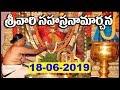 శ్రీవారి సహస్రనామార్చన | Srivari Sahasranamarchana |18-06 -19 | SVBC TTD