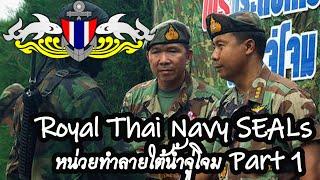 Royal Thai Navy SEALs หน่วยทำลายใต้น้ำจู่โจม Part 1