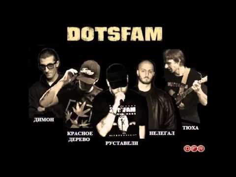 Руставели (DotsFam) - Оглянись (16 beat remix)