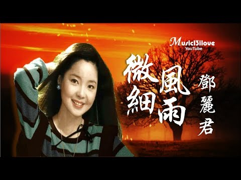 《微風細雨》 鄧麗君 (1953-1995年5月8日) Teresa Teng