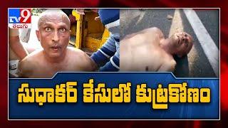 Conspiracy behind framing Dr Sudhakar in case: CBI informs..