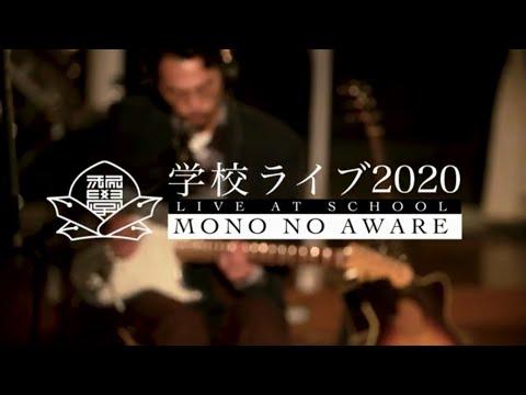【LIVEWIRE】MONO NO AWARE 「そういう日もある / ゾッコン」 from 学校ライブ 2020  | Live at school