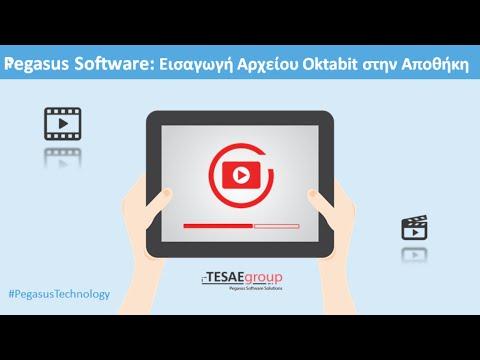 Εισαγωγή του αρχείου Oktabit στην Αποθήκη του Pegasus ERP