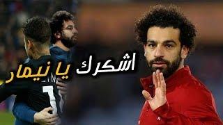 جنون محمد صلاح بسبب ما قاله نيمار عنه رغم الخسارة في مباراة ليفربول ...