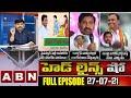 Headlines Show | Today News Paper Main Headlines | Morning News Highlights | 29-07-2021 | ABN Telugu