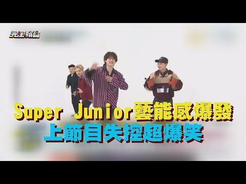 【歐巴氣勢!!】韓流帝王Super Junior回歸 超強藝能感再爆發