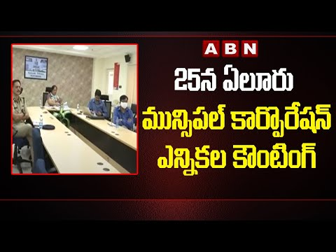 Counting of votes for Eluru civic body on July 25