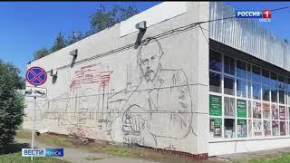 В Омске появится большой граффити портрет Достоевского