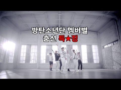 [방탄소년단] 방탄소년단 멤버별 춤선 특징(더보기란 확인!)