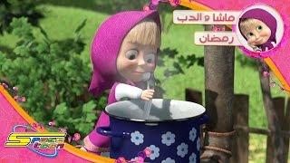 أغنية ماشا لـ رمضان - سبيستون | Masha Ramadan Song - Spacetoon -