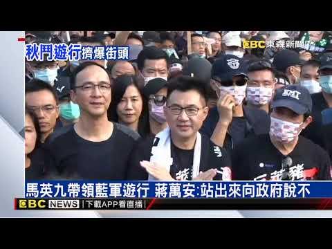 秋鬥五萬人上街抗議「創史上最多」 民進黨中央遭蛋洗 @東森新聞 CH51