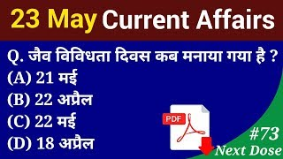 Next Dose #73 | 23 May 2018 Current Affairs | Current Affairs Important Questions | Current Affairs