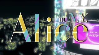 【Hitoshizuku×Yama△ / VOCALOID 10】 Alice in N.Y. 【Sub español】